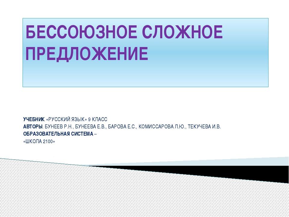 БЕССОЮЗНОЕ СЛОЖНОЕ ПРЕДЛОЖЕНИЕ УЧЕБНИК «РУССКИЙ ЯЗЫК» 9 КЛАСС АВТОРЫ: БУНЕЕВ...