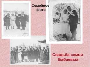 Свадьба семьи Бабаевых Семейное фото