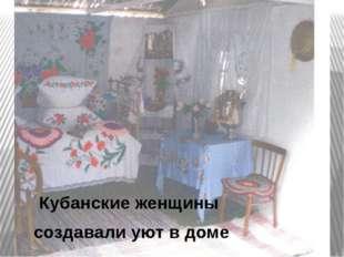 Кубанские женщины создавали уют в доме