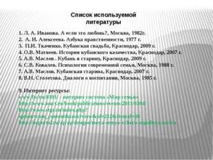 Список используемой литературы 1. Л. А. Иванова. А если это любовь?, Москва,