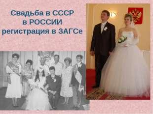 Свадьба в СССР в РОССИИ регистрация в ЗАГСе