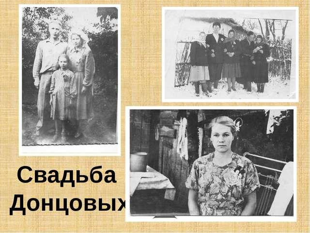 Свадьба Донцовых
