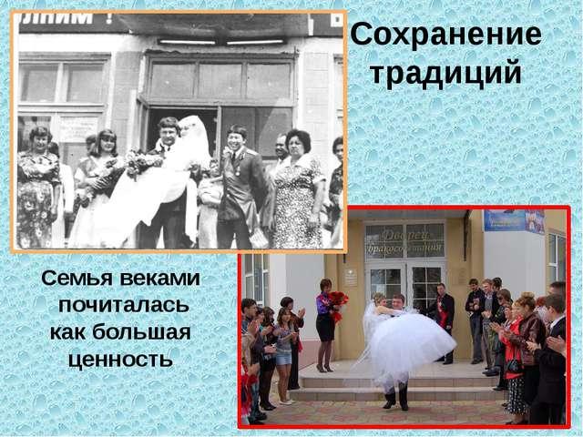 Сохранение традиций Семья веками почиталась как большая ценность