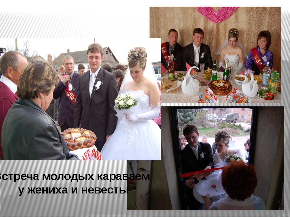 Встреча молодых караваем у жениха и невесты