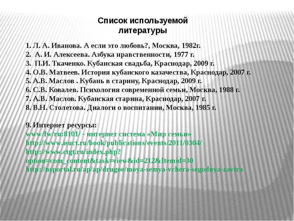 Список используемой литературы 1. Л. А. Иванова. А если это любовь?, Москва,...