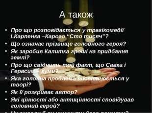 """А також Про що розповідається у трагікомедії І.Карпенка –Карого """"Сто тисяч""""?"""