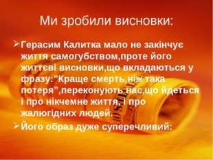 Ми зробили висновки: Герасим Калитка мало не закінчує життя самогубством,прот