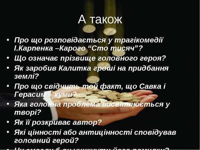 """А також Про що розповідається у трагікомедії І.Карпенка –Карого """"Сто тисяч""""?..."""