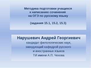 Методика подготовки учащихся к написанию сочинения на ОГЭ по русскому языку