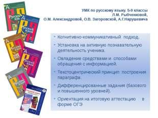 УМК по русскому языку. 5-9 классы Л.М. Рыбченковой, О.М. Александровой, О.В.