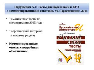 Нарушевич А.Г. Тесты для подготовки к ЕГЭ с комментированными ответами. М.: П