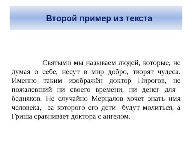 Второй пример из текста Святыми мы называем людей, которые, не думая о себе,...
