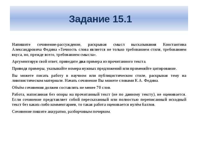 Задание 15.1 Напишите сочинение-рассуждение, раскрывая смысл высказывания Ко...