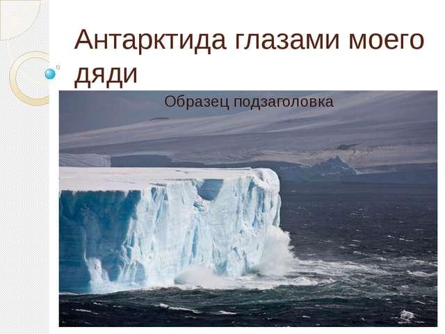 Антарктида глазами моего дяди