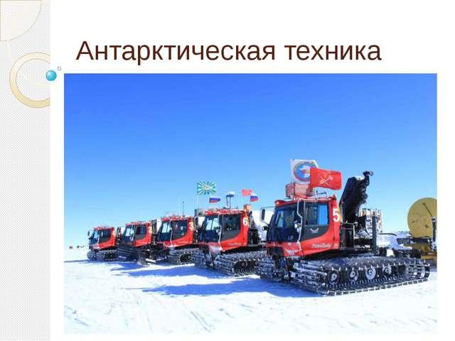 Антарктическая техника