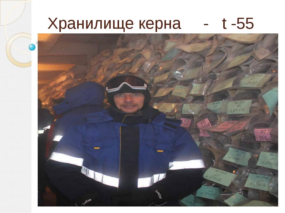 Хранилище керна - t -55