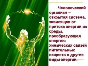 Человеческий организм – открытая система, зависящая от притока энергии из