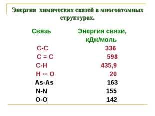 Энергия химических связей в многоатомных структурах. Связь Энергия связи, кДж