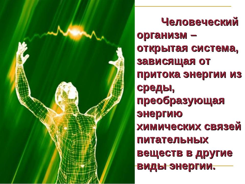 Человеческий организм – открытая система, зависящая от притока энергии из...