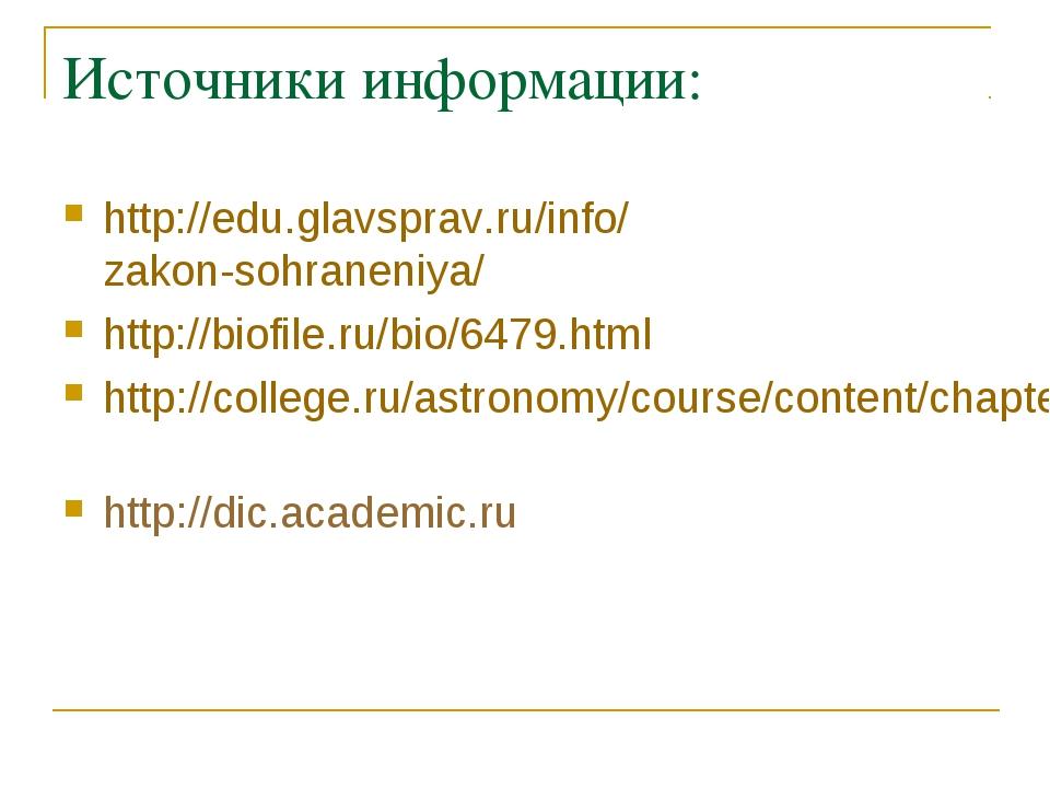 Источники информации: http://edu.glavsprav.ru/info/zakon-sohraneniya/ http://...