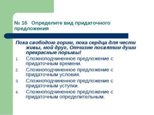 № 16 Определите вид придаточного предложения Пока свободою горим, пока сердца