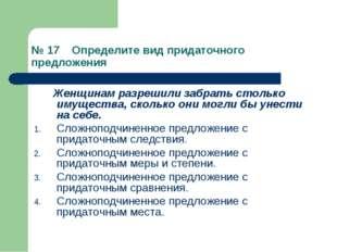 № 17 Определите вид придаточного предложения Женщинам разрешили забрать столь