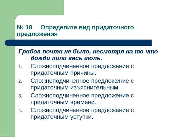 № 18 Определите вид придаточного предложения Грибов почти не было, несмотря н...