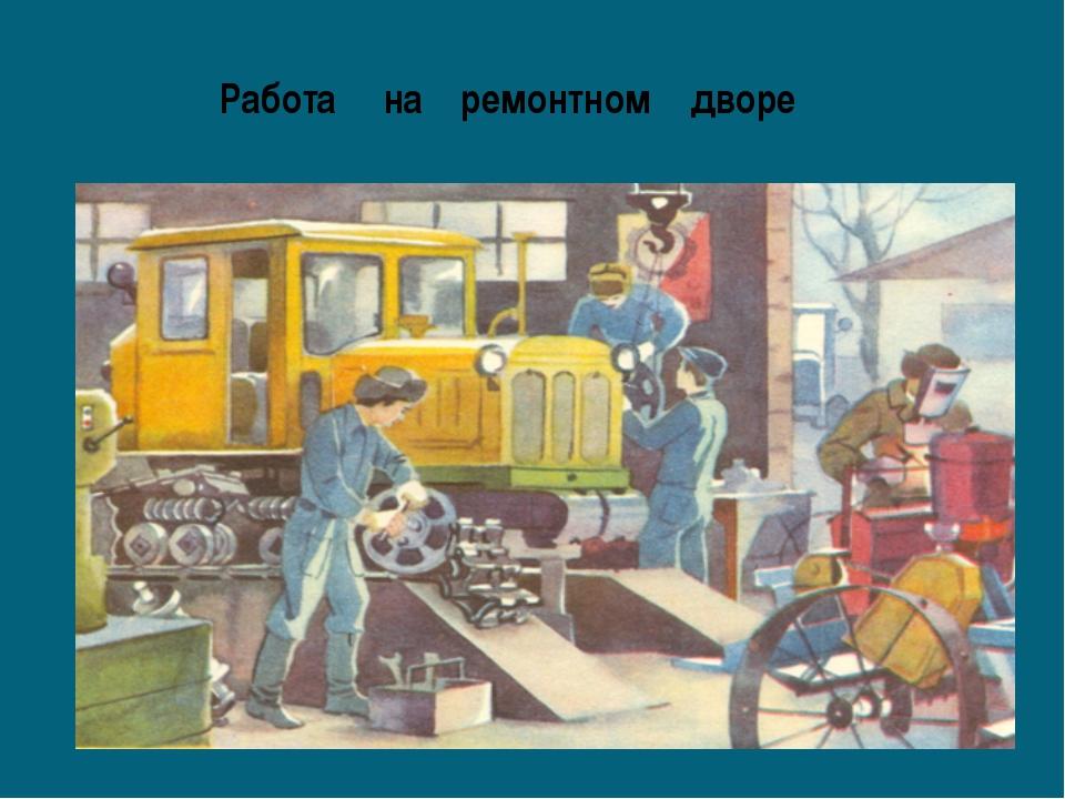 Картинки по теме труд людей зимой
