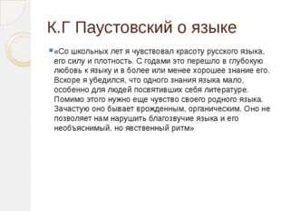 К.Г Паустовский о языке «Со школьных лет я чувствовал красоту русского языка,