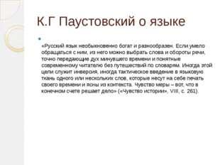 К.Г Паустовский о языке «Русский язык необыкновенно богат и разнообразен. Есл