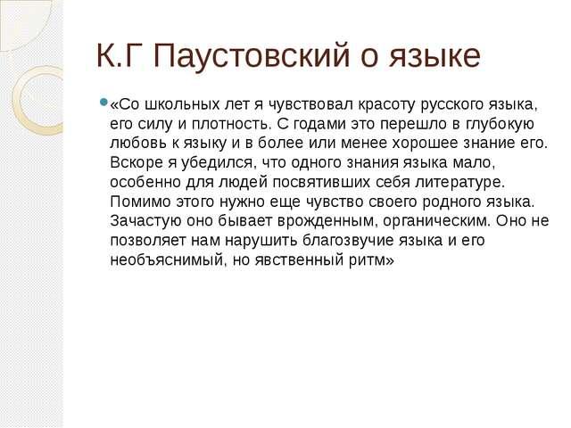 К.Г Паустовский о языке «Со школьных лет я чувствовал красоту русского языка,...