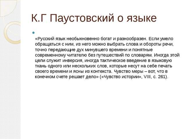 К.Г Паустовский о языке «Русский язык необыкновенно богат и разнообразен. Есл...