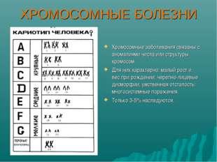 ХРОМОСОМНЫЕ БОЛЕЗНИ Хромосомные заболевания связаны с аномалиями числа или ст