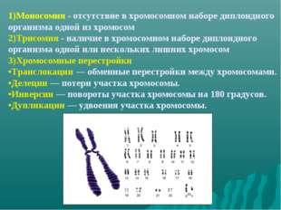 1)Моносомия - отсутствие в хромосомном наборе диплоидного организма одной из