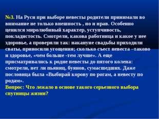 №3. На Руси при выборе невесты родители принимали во внимание не только внешн