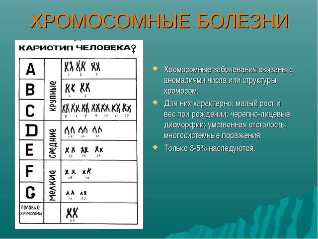 ХРОМОСОМНЫЕ БОЛЕЗНИ Хромосомные заболевания связаны с аномалиями числа или ст...