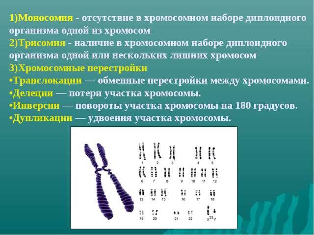 1)Моносомия - отсутствие в хромосомном наборе диплоидного организма одной из...