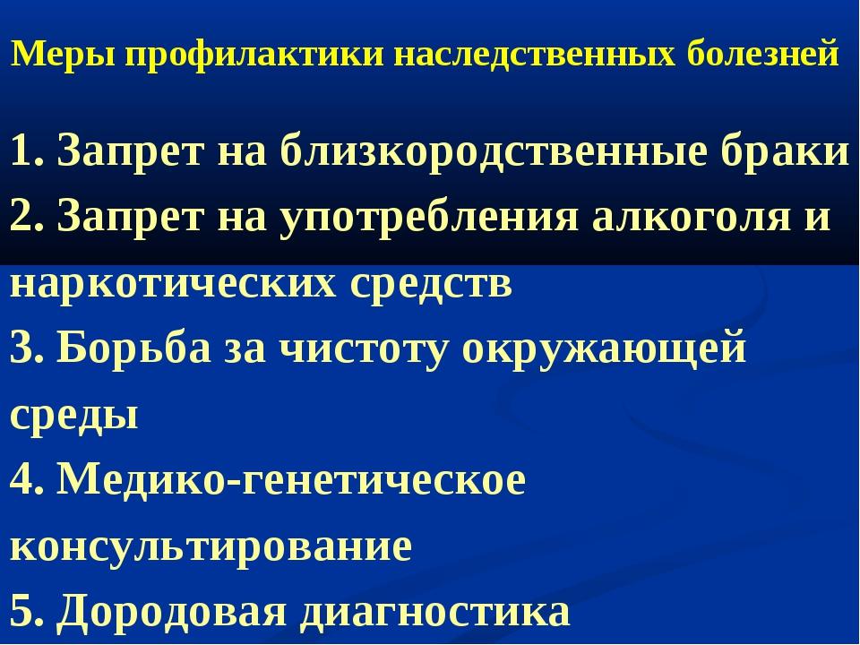 Меры профилактики наследственных болезней 1. Запрет на близкородственные брак...