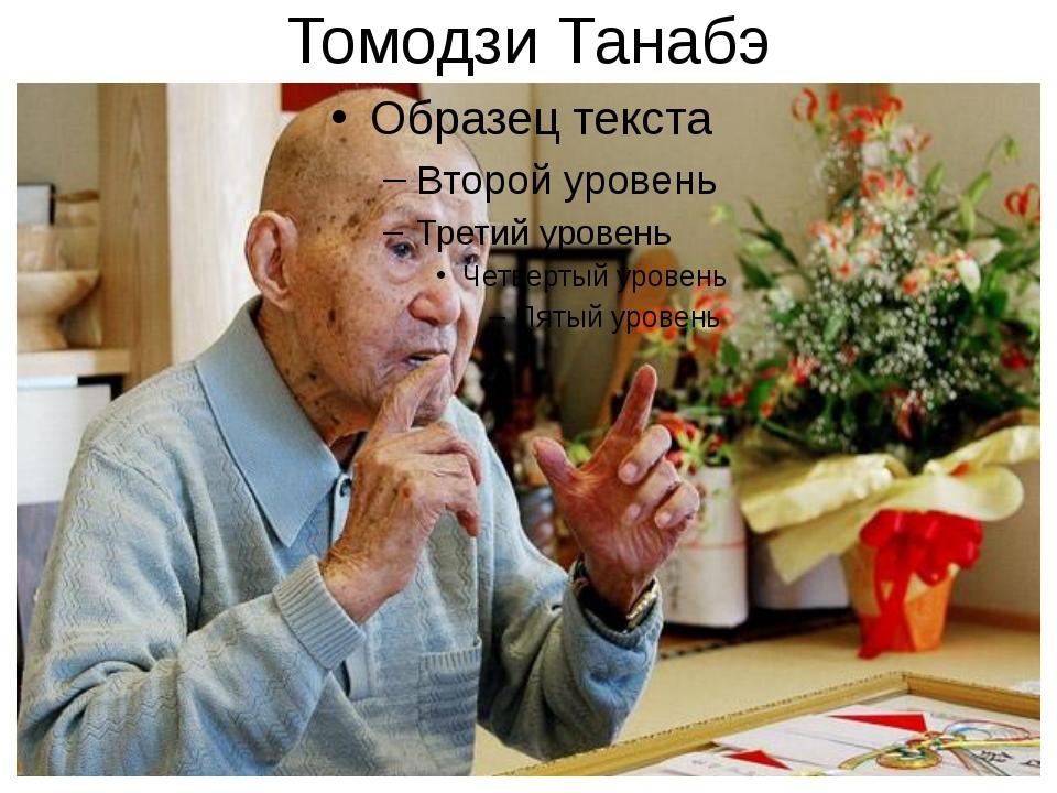 Томодзи Танабэ