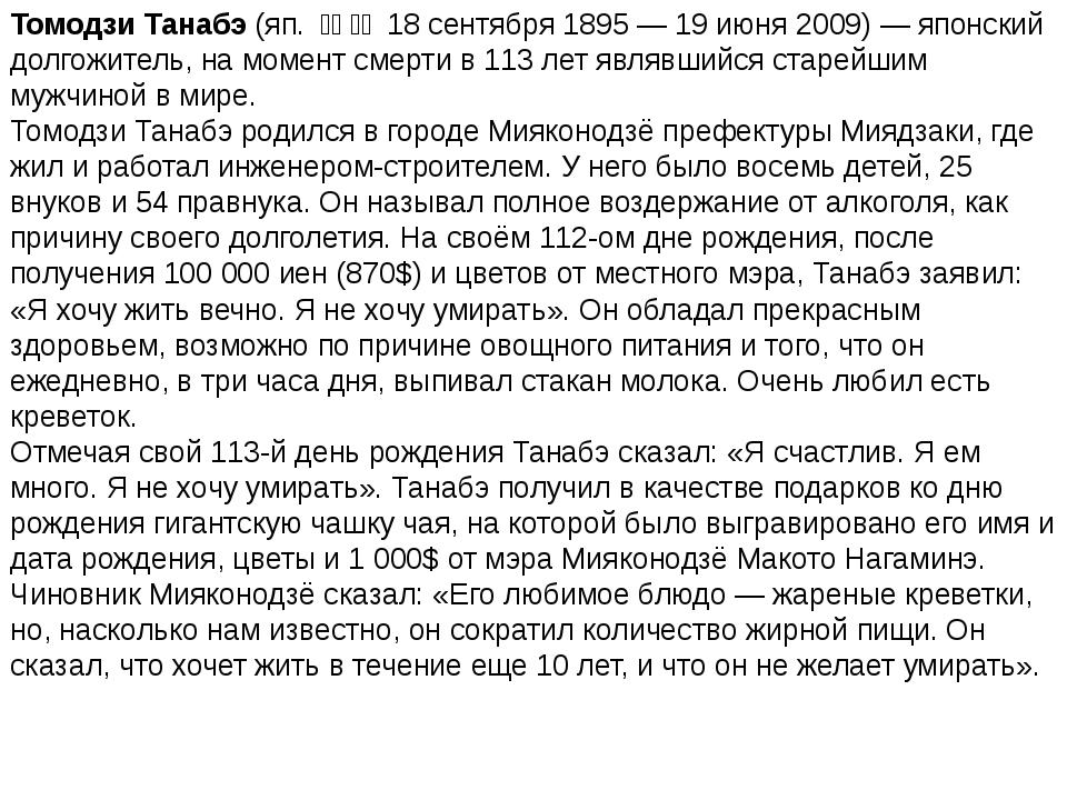 Томодзи Танабэ (яп. 田鍋 友時 18 сентября 1895 — 19 июня 2009)— японский дол...