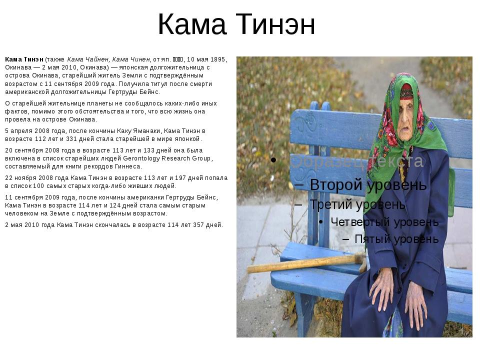 Кама Тинэн Кама Тинэн (также Кама Чайнен, Кама Чинен, от яп. 知念カマ, 10мая...