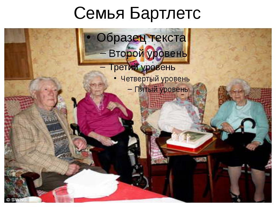 Семья Бартлетс