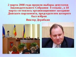 2 марта 2008 года прошли выборы депутатов Законодательного Собрания 4 созыва