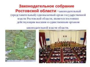 Законодательное собрание Ростовской области-законодательный (представительны