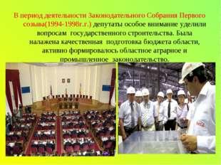 В период деятельности Законодательного Собрания Первого созыва(1994-1998г.г.)