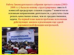 Работа Законодательного собрания третьего созыва (2003-2008 г.г.) была по-но
