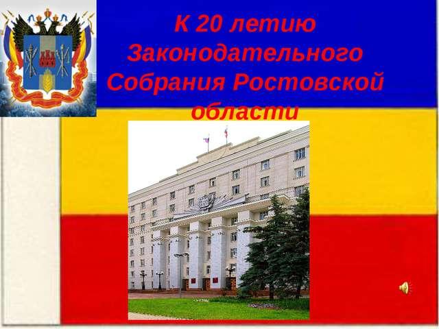 К 20 летию Законодательного Собрания Ростовской области