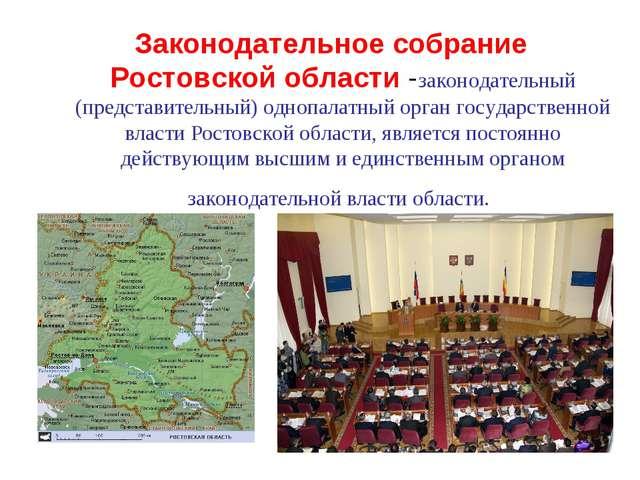 Законодательное собрание Ростовской области-законодательный (представительны...