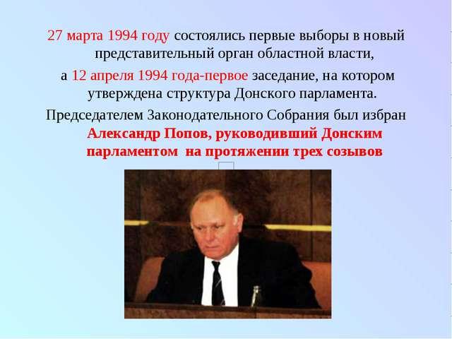 27 марта 1994 году состоялись первые выборы в новый представительный орган об...