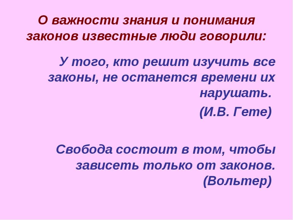 О важности знания и понимания законов известные люди говорили: У того, кто р...